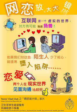 Teens' Chat Club 之「网恋放大镜 」